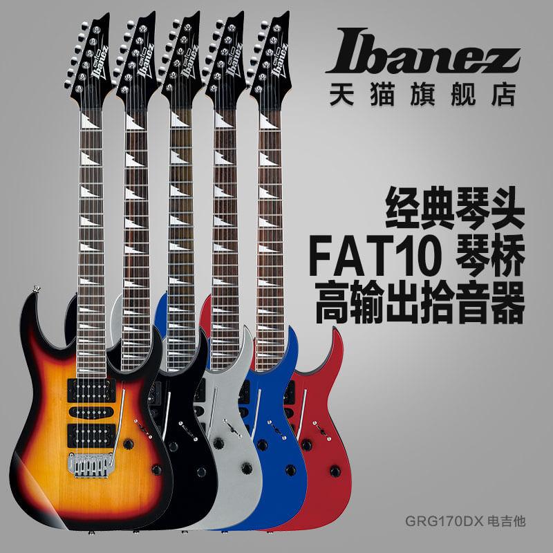 Ibanez官方旗舰店 依班娜GRG170DX电吉他 多色可选初学者适用新款 01