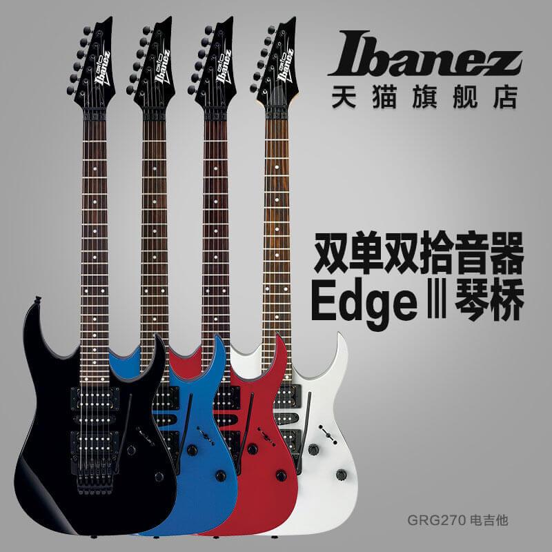 Ibanez官方旗舰店 爱宾斯 依班娜 GRG270 电吉他 双单双拾音器 01