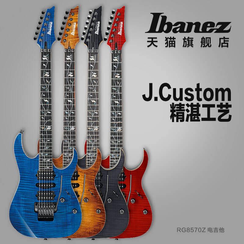 Ibanez官方旗舰店 爱宾斯 依班娜 RG8570Z电吉他J.Custom日本定制 01