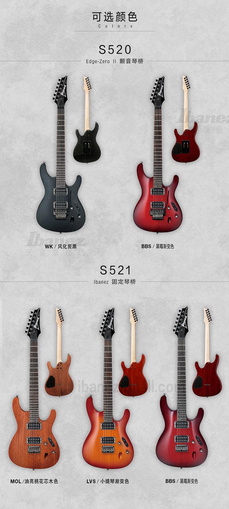 Ibanez官方旗舰店 爱宾斯 依班娜 S520电吉他 固定琴桥 07