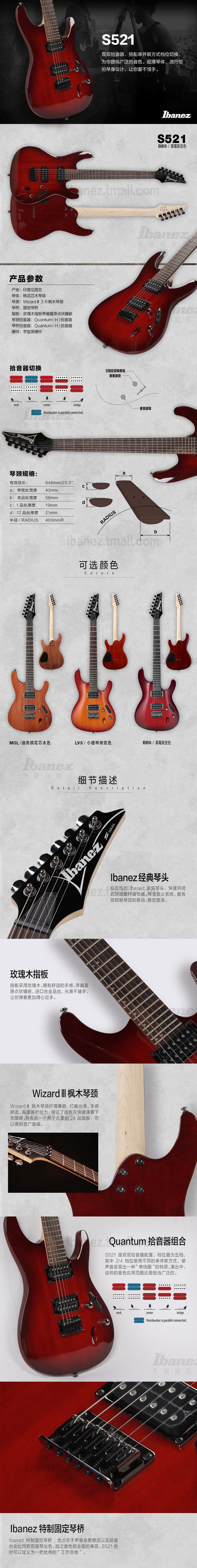 Ibanez官方旗舰店 爱宾斯 依班娜 S521电吉他 固定琴桥双双拾音 06