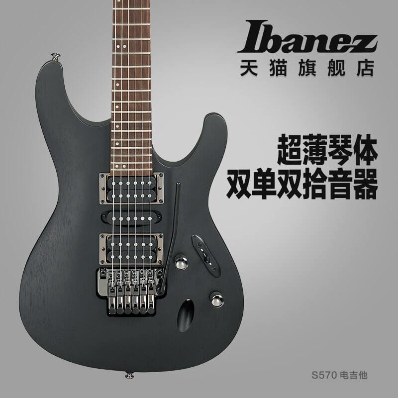 Ibanez官方旗舰店 爱宾斯 依班娜 S570电吉他 超薄琴体双单双拾音 01