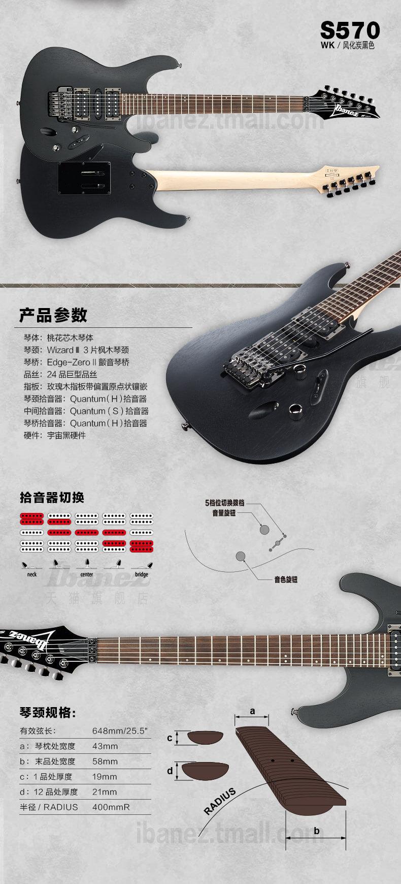 Ibanez官方旗舰店 爱宾斯 依班娜 S570电吉他 超薄琴体双单双拾音 06