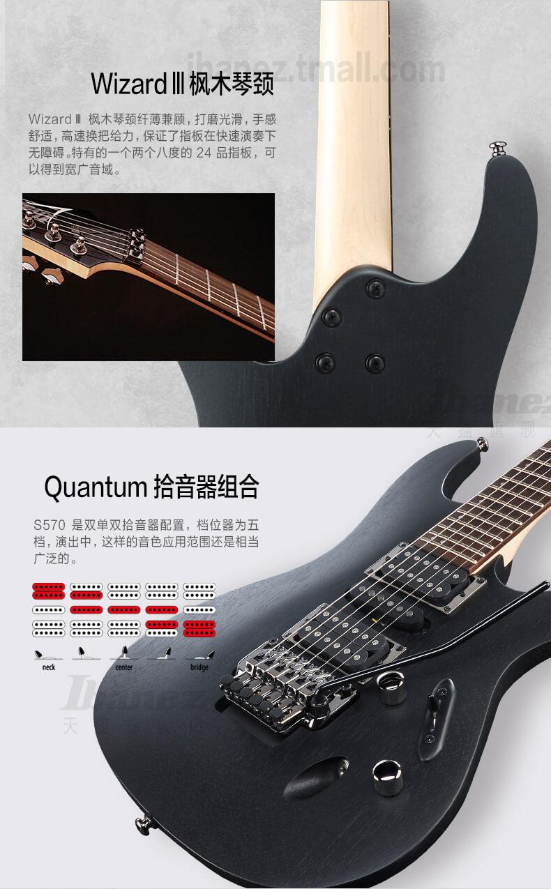 Ibanez官方旗舰店 爱宾斯 依班娜 S570电吉他 超薄琴体双单双拾音 08