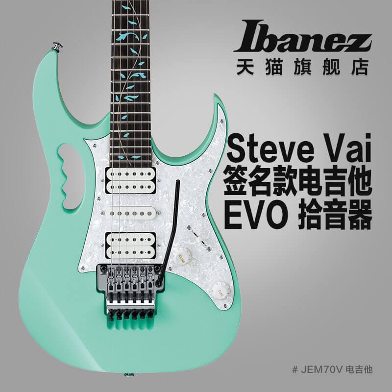 Ibanez 爱宾斯 依班娜 JEM70V 电吉他 Steve Vai 签名系列 01