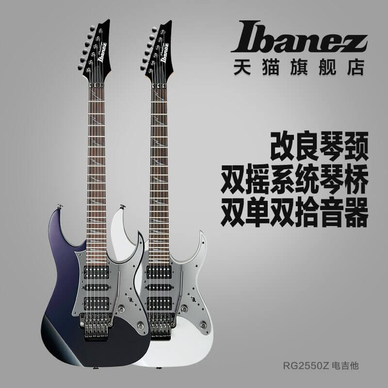 Ibanez 爱宾斯 依班娜 RG2550Z 日产 电吉他 24品双摇 01