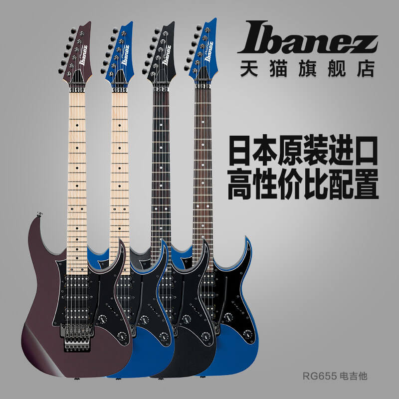 Ibanez 爱宾斯 依班娜 RG655 RG655L RG655M 电吉他 双摇
