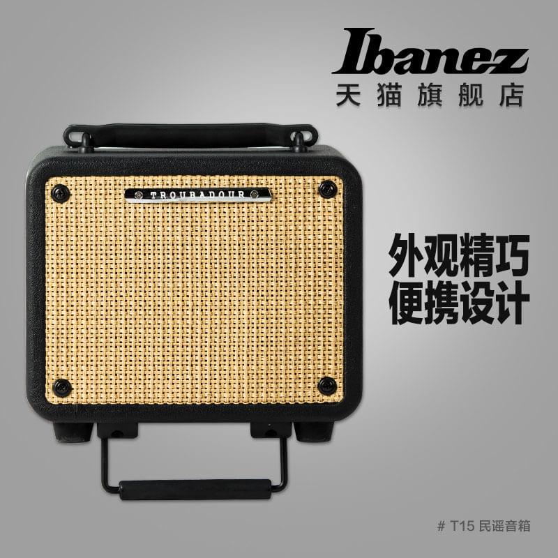 Ibanez 爱宾斯 依班娜 T15 吉他音箱 15W 01