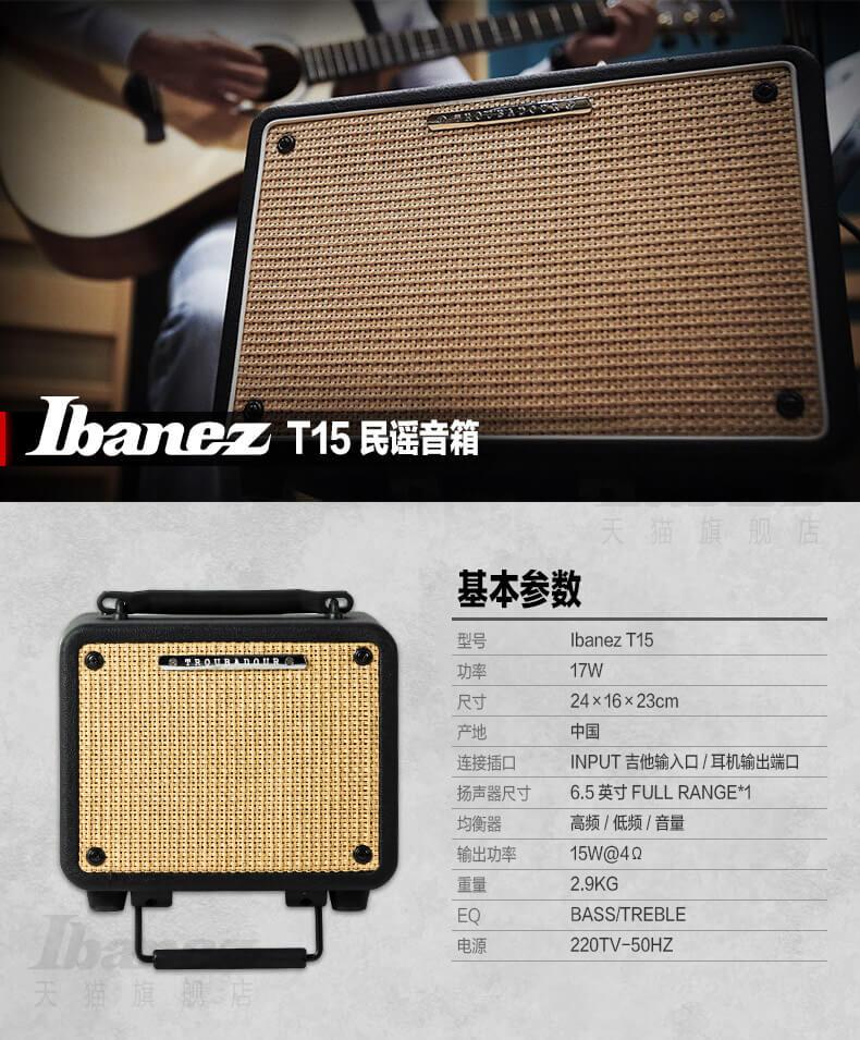 Ibanez 爱宾斯 依班娜 T15 吉他音箱 15W 06